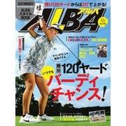 ALBA(アルバトロスビュー) No.760(プレジデント社) [電子書籍]