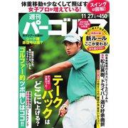 週刊 パーゴルフ 2018/11/27号(グローバルゴルフメディアグループ) [電子書籍]
