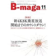 B-maga 2018年11月号(サテマガ・ビー・アイ) [電子書籍]