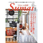 SUMAI no SEKKEI(住まいの設計) 2018年12月号(扶桑社) [電子書籍]