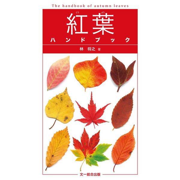 紅葉ハンドブック(文一総合出版) [電子書籍]