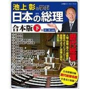 日本政治・行政