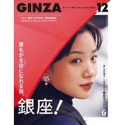 GINZA (ギンザ) 2018年 12月号 (ようこそ! 私たちの銀座)(マガジンハウス) [電子書籍]