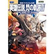 日本ファルコム公式 英雄伝説 閃の軌跡IV -THE END OF SAGA- ザ・コンプリートガイド(KADOKAWA) [電子書籍]