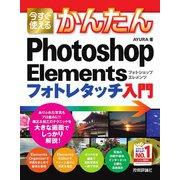 今すぐ使えるかんたん Photoshop Elements フォトレタッチ入門(技術評論社) [電子書籍]