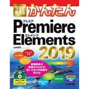 今すぐ使えるかんたん Premiere Elements 2019(技術評論社) [電子書籍]