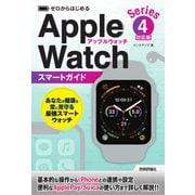 ゼロからはじめる Apple Watch スマートガイド (Series 4対応版)(技術評論社) [電子書籍]