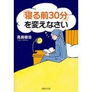 「寝る前30分」を変えなさい(PHP研究所) [電子書籍]