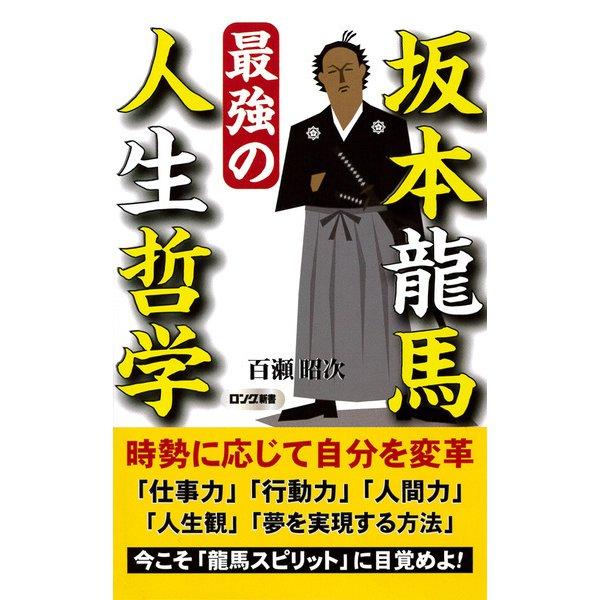 坂本龍馬 最強の人生哲学(KKロングセラーズ)(PHP研究所) [電子書籍]