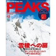 PEAKS 2018年12月号 No.109(エイ出版社) [電子書籍]