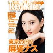 週刊 東京ウォーカー+ 2018年No.46 (11月14日発行)(KADOKAWA) [電子書籍]