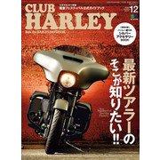 CLUB HARLEY 2018年12月号(エイ出版社) [電子書籍]