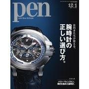 Pen(ペン) 2018年12/1号(CCCメディアハウス) [電子書籍]