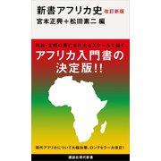 改訂新版 新書アフリカ史(講談社) [電子書籍]