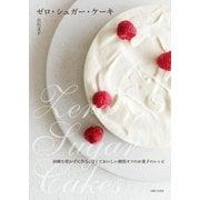 ゼロ・シュガー・ケーキ(主婦と生活社) [電子書籍]