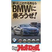 by Hot-Dog PRESS BMWに乗ろうぜ!(講談社) [電子書籍]