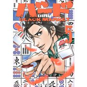 バード BLACK MARKET(5)(竹書房) [電子書籍]
