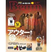 Begin 2019年1月号(世界文化社) [電子書籍]