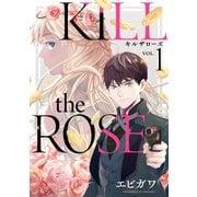 KILL the ROSE(1)(講談社) [電子書籍]