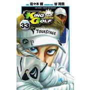 KING GOLF 33(小学館) [電子書籍]