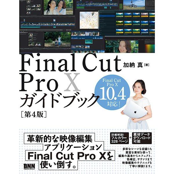 Final Cut Pro Xガイドブック(第4版)(ビー・エヌ・エヌ新社) [電子書籍]