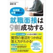 採用側の本音を知れば就職面接は9割成功する(KADOKAWA) [電子書籍]