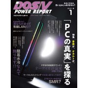 DOS/V POWER REPORT 2019年1月号(インプレス) [電子書籍]