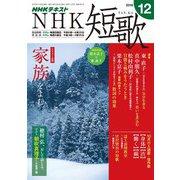 NHK短歌 2018年12月号(NHK出版) [電子書籍]