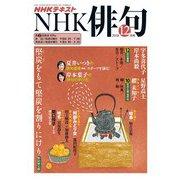 NHK俳句 2018年12月号(NHK出版) [電子書籍]