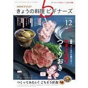 NHKきょうの料理 ビギナーズ 2018年12月号(NHK出版) [電子書籍]
