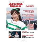 AKIBA Spec(アキバスペック) 12月号(109号)(エレクトロイメージング) [電子書籍]