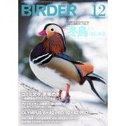BIRDER(バーダー) 2018年12月号(文一総合出版) [電子書籍]