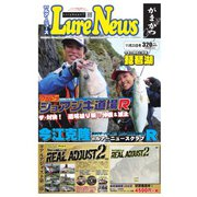 週刊 ルアーニュース 2018/11/23号(名光通信社) [電子書籍]