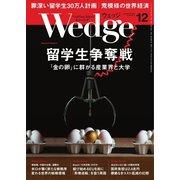 WEDGE(ウェッジ) 2018年12月号(ウェッジ) [電子書籍]