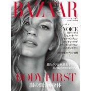 Harper's BAZAAR(ハーパーズ・バザー) 2019年1・2月合併号(ハースト婦人画報社) [電子書籍]