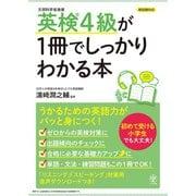 英検4級が1冊でしっかりわかる本(かんき出版) [電子書籍]