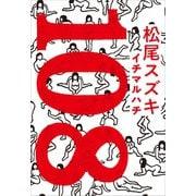 108(講談社) [電子書籍]