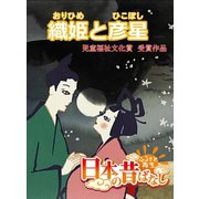 【フルカラー】「日本の昔ばなし」 織姫と彦星(eEHON コミックス) [電子書籍]