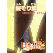 【フルカラー】「日本の昔ばなし」 髪そり狐(eEHON コミックス) [電子書籍]