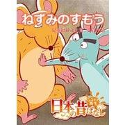 【フルカラー】「日本の昔ばなし」 ねずみのすもう(eEHON コミックス) [電子書籍]