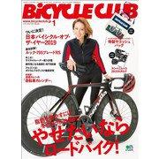 BICYCLE CLUB 2019年1月号(エイ出版社) [電子書籍]