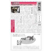 週刊粧業 第3138号(週刊粧業) [電子書籍]