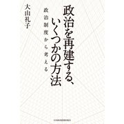 政治を再建する、いくつかの方法 政治制度から考える(日経BP社) [電子書籍]