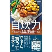 自炊力~料理(レシピ)以前の食生活改善スキル~(光文社) [電子書籍]