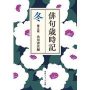 俳句歳時記 第五版 冬(KADOKAWA) [電子書籍]