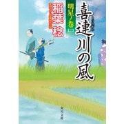 喜連川の風 明星ノ巻(二)(KADOKAWA) [電子書籍]