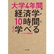 大学4年間の経済学が10時間でざっと学べる(KADOKAWA) [電子書籍]