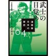漫画版 日本の歴史 4 武士の目覚め 平安時代後期(KADOKAWA) [電子書籍]