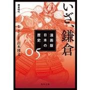 漫画版 日本の歴史 5 いざ、鎌倉 鎌倉時代(KADOKAWA) [電子書籍]