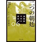 漫画版 日本の歴史 6 二つの朝廷 南北朝~室町時代前期(KADOKAWA) [電子書籍]